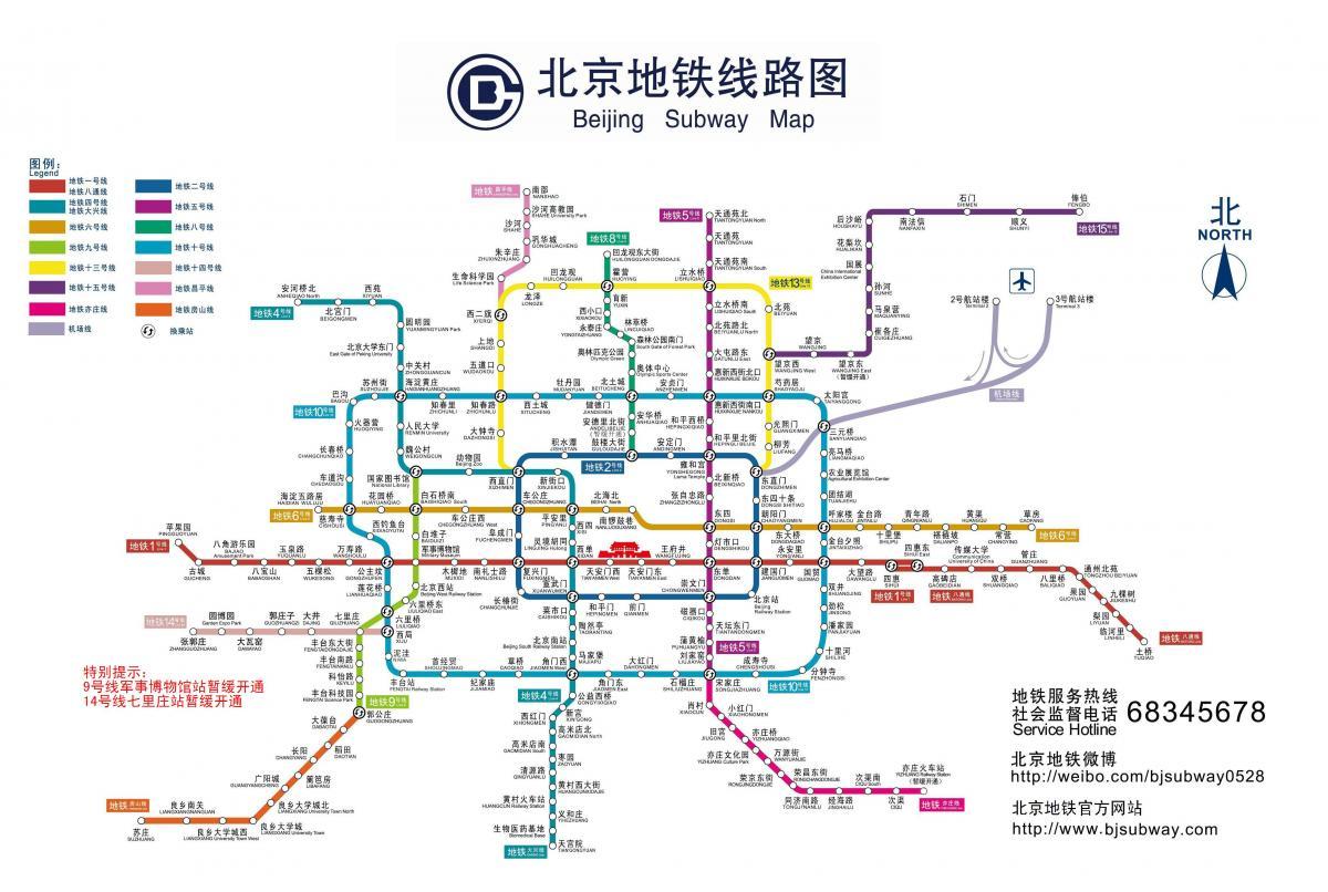 Beijing Subway Map Pdf My Blog - Nyc map subway pdf
